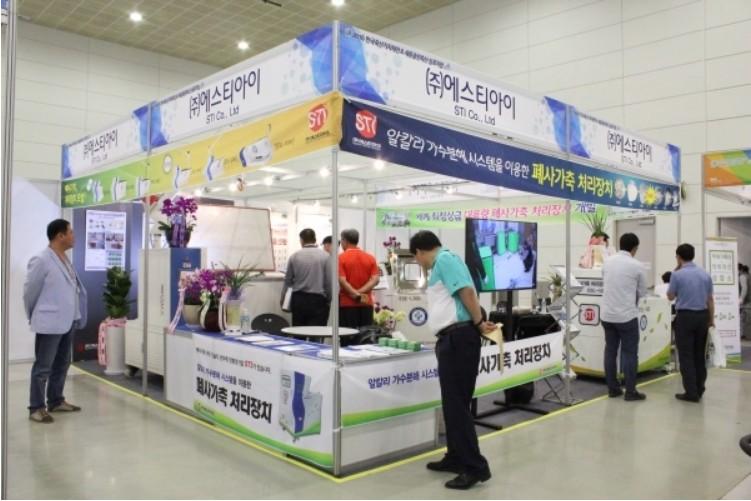 2016 한국축산기자재전1.jpg